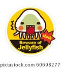 謹防水母棲息地月水母(英語) 60698277