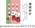 New Year 2020 mouse year 60713730
