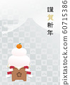 New Year's Card Happy New Year 60715386