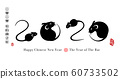 Happy Chinese New Year 2020. Year of the rat. 60733502