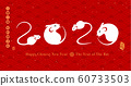 Happy Chinese New Year 2020. Year of the rat. 60733503