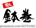 Brush character headband 60755481