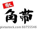 Brush character square band 60755546