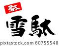Brush lettering snow 60755548