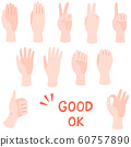 手標誌集 60757890