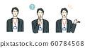 Working Men Office Workers 60784568