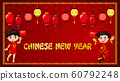 Happy new year background design with kids 60792248