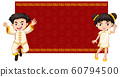 Banner design with chinese boy and girl 60794500