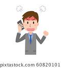 憤怒憤怒憤怒抱怨男性電話 60820101