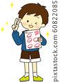 Kids full body illustration 60822085