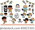 Setsubun material set 60823301