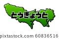 Tokyo illustration map (Tokyo) _02 60836516