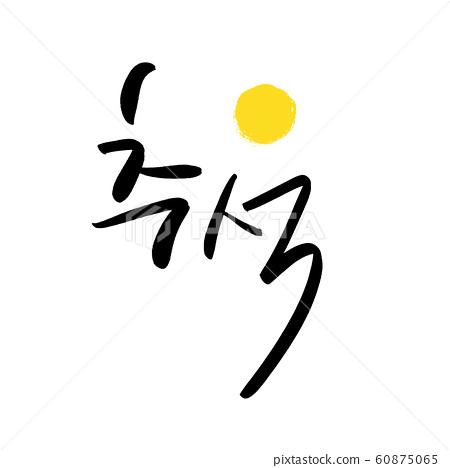 韓國傳統書法書法書法 60875065