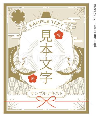 深刻而復古的現代日本設計模板 60876898