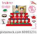 Hina Matsuri Illustration Material Set 60903231