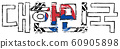 Korean translation of KOREA with national flag 60905898