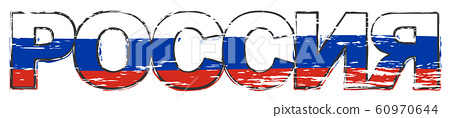 Russian translation of RUSSIA in Cyrillic script, 60970644