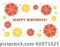 HAPPY BIRTHDAY 꽃 무늬 디자인 일러스트 60971025