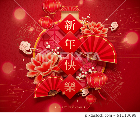Lunar year paper art style 61113099