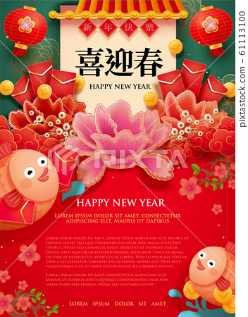 Lunar year cute fish and red packet 61113100