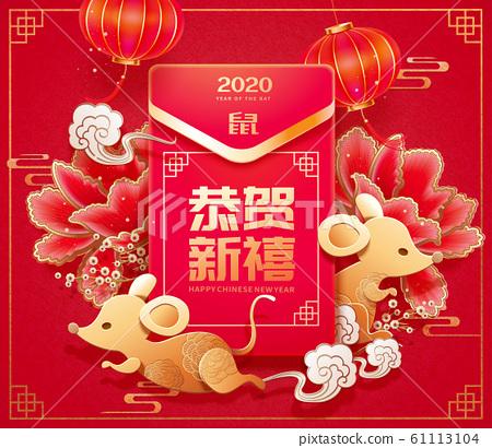 Happy year of the rat paper art 61113104