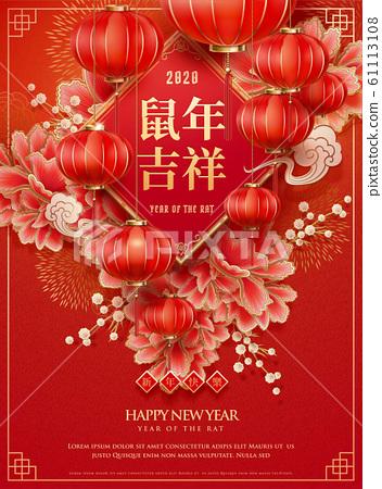 Peony and lanterns new year design 61113108