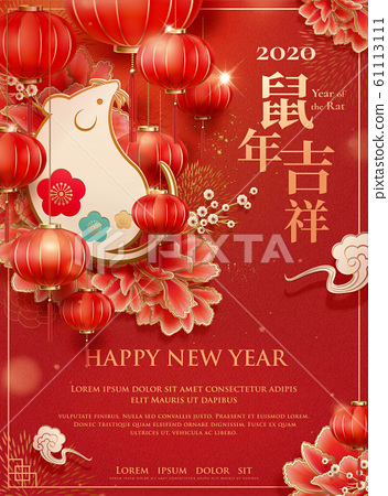 Lovely paper mouse new year design 61113111