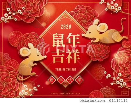 Auspicious rat year paper art style 61113112