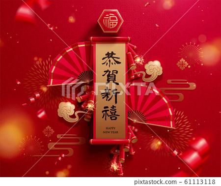 Lunar year calligraphy design 61113118