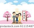 父母子女参加毕业典礼 61115487