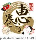 Eho volume-decoration-letters 61148493