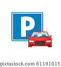 Parking road sign with car vehicle or automobile park location area vector illustration flat cartoon isolated clipart 61191015