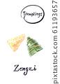 Asian dumpling Zongzi watercolor illustration 61193657