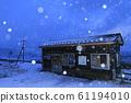 冬野堂站(G野线) 61194010