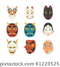 Mask set 61220525