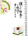 新年賀卡材料新年賀卡模板與風扇和牛雕像和花卉圖案 61251347