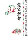 新年賀卡材料牛的明信片別緻的和服圖案字母模板 61251350