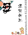 新年賀卡模板,帶有裝飾字母和看起來像一頭牛的牛的毛筆字母 61285469