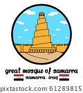 Circle icon Great Mosque of Samarra. vector illustration 61289815