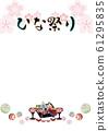 Hina娃娃和Temari與雪洞,Hina冰雹和Hishi年糕字符背景素材 61295835
