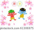 Cherry Blossom Frame Red Demon and Blue Demon Children Setsubun 61306975