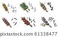 Yakitori 6 kinds set 61338477