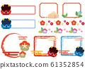 Setsubun illustration frame set 61352854