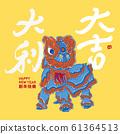 亚洲新年庆祝,手写书法字与舞狮向量插,大吉大利 61364513