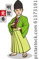 아케치 미쓰히데 기모노 에보 61373191