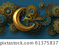 Ramadan Kareem banner. 61375837