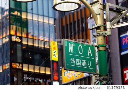 Yasukuni Street Sign 61379328