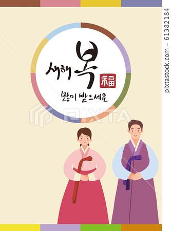 새해, 명절, 한국전통 이미지입니다. 61382184
