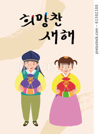 새해, 명절, 한국전통 이미지입니다. 61382188