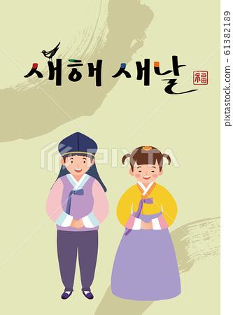 새해, 명절, 한국전통 이미지입니다. 61382189